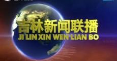 吉林新闻联播_2020-02-22