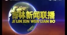 吉林新聞聯播_2020-02-02