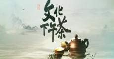 文化下午茶|2020-01-26