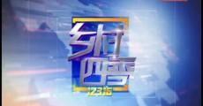 鄉村四季12316|2020-01-23