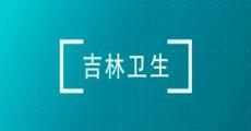 吉林卫生 合理饮食 健康过新年_2020-01-24