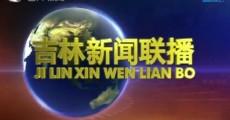 吉林新聞聯播_2020-02-17