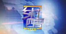 乡村四季12316|2020-03-29