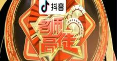 名师高徒|2020-03-29
