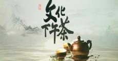 文化下午茶|2020-03-08