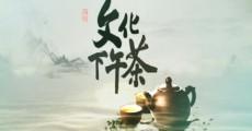 文化下午茶|2020-03-01