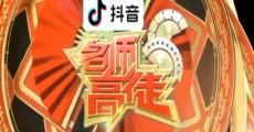 名师高徒|2020-03-22