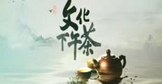 文化下午茶|2020-04-26