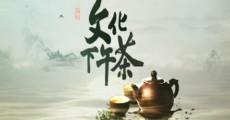 文化下午茶|2020-04-19