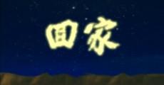 回家|歌唱祖國(第一集)_2020-04-11