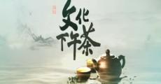文化下午茶|2020-05-10