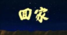 回家|歌唱祖國(第四集)_2020-05-23