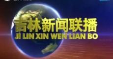 吉林新聞聯播_2020-05-30