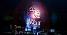 今晚 2020-06-01