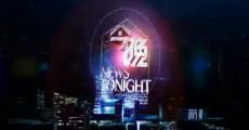 今晚 2020-06-02
