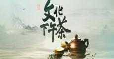 文化下午茶|2020-06-14