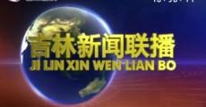 吉林新闻联播_2020-06-05