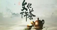 文化下午茶|2020-05-31