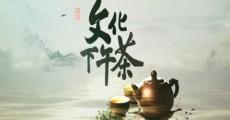 文化下午茶|2020-06-21