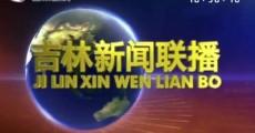 吉林新闻联播_2020-06-03