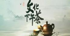 文化下午茶|2020-06-07