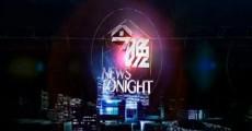 今晚 2020-05-29