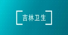 吉林衛生|長春腫瘤醫院系列活動_2020-07-30