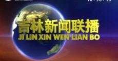 吉林新聞聯播_2020-07-18