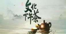文化下午茶 2020-07-19