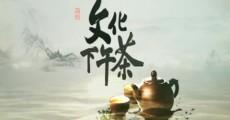 文化下午茶 2020-07-26