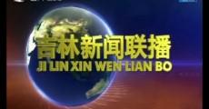 吉林新聞聯播_2020-07-03