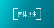 吉林卫生|胃食管反流病的科学防治_2020-07-03