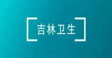吉林衛生|長春腫瘤醫院系列活動_2020-07-29