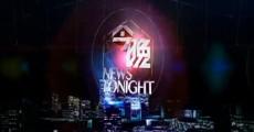 今晚|2020-07-02