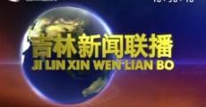 吉林新聞聯播_2020-07-23
