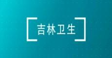 吉林衛生|胃腸鏡檢查那些事兒_2020-08-12