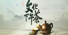 文化下午茶|2020-08-09