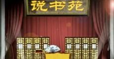 說書苑 2020-08-08