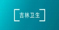 吉林衛生|肺癌的早期診斷_2020-08-13