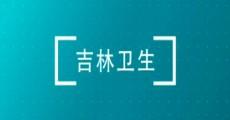 吉林衛生|關于放療 醫生有話說_2020-08-14