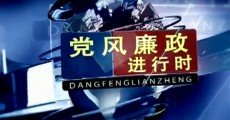 黨風廉政進行時 2020-08-17