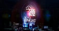 今晚 2020-08-04