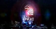 今晚 2020-08-03