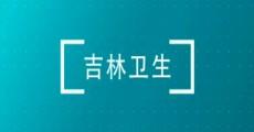 吉林衛生|關于放療 醫生有話說_2020-08-06