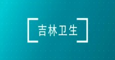 吉林衛生|打嗝那些事兒_2020-08-07