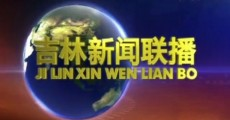 吉林新聞聯播_2020-08-03