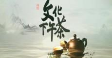 文化下午茶|2020-08-16
