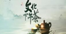 文化下午茶|2020-08-23