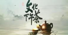 文化下午茶 2020-08-02
