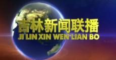 吉林新聞聯播_2020-08-05